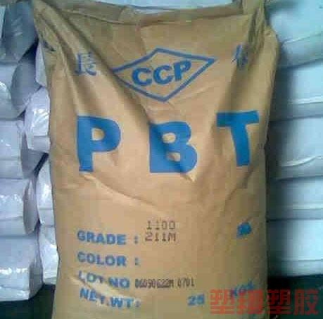 PBT原料厂家