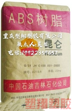 ABS/0215H/吉林石化