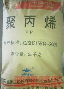 PP-R(无规共聚聚丙烯