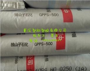 GPPS/500/独山子石化