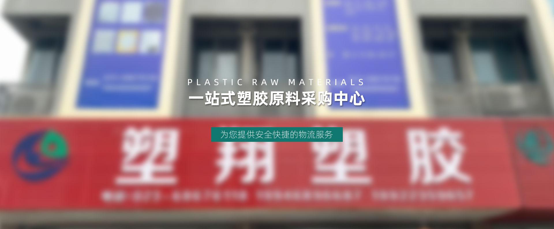 pc塑胶原料厂家